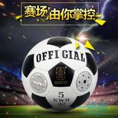 年末鉅惠 足球4號火車頭黑白色訓練比賽兒童青少年耐磨
