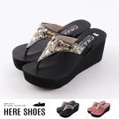 [Here Shoes]跟高 前3 後7.5cm 水鑽貝殼鞋面 夾腳楔型涼拖鞋 MIT台灣製-KNT019