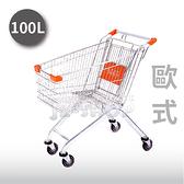 100公升歐式【有兒童座椅】購物推車 超市賣場推車 手拉手推車 籠型購物車