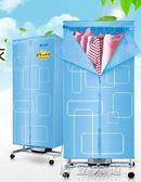 乾衣機家用雙層烘衣櫃大容量烘衣機寶寶衣物烘乾器220Vigo「摩登大道」
