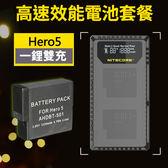 【電池套餐】Hero5 副廠鋰電池+雙槽充電器 Nitecore UGP5 具備LCD顯示 適用GoPro