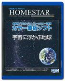 "Homestar 【日本代購】家用星像儀家居之星 專用彩色原板光碟""宇宙地球"""