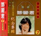 黃金珍藏版 鄧麗君 7 CD  ( 購潮...