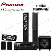 Pioneer 先鋒 VSX-534擴大機+Wharfedale 英國 FX-1+DX-1 5.1聲道家庭劇院組合【公司貨保固+免運】