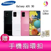 分期0利率 三星SAMSUNG Galaxy A51 5G (6G/128G)6.5吋全螢幕四鏡頭手機 贈『手機指環扣 *1』