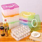 便攜式手提速凍混沌盒塑膠食物盒子收納盒保鮮盒廚房冷藏餃子盒『CR水晶鞋坊』