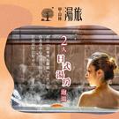【台北】甲山林湯旅-2人日式湯房2小時休憩券(活動)