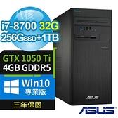 【南紡購物中心】ASUS 華碩 Q370 商用電腦 i7-9700/32G/256G M.2 SSD+1TB/GTX1050Ti 4G/Win10專業版/3Y