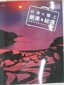 【書寶二手書T2/旅遊_I5F】日本絕美祕境_張雲婷