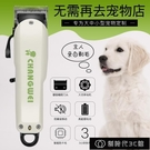 寵物剃毛器 寵物店專用專業寵物電推剪大型犬泰迪大功率剃狗毛推子