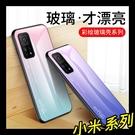 【萌萌噠】小米10T Lite / 小米10T Pro 小清新 漸變玻璃系列 全包軟邊+玻璃背板保護殼 手機殼 手機套