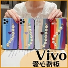 簡約愛心珍珠殼 Vivo V21 X50 X50 Pro Y17 12 Y15 Y20 Y19 Y50 S1 多彩背板 彩虹愛心 手機殼 防摔保護套