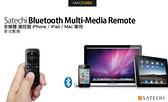 Satechi Multi-Media Remote 多媒體 遙控器 iPhone / iPad / Mac 專用 免運費