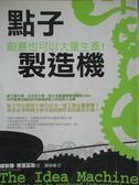 【書寶二手書T6/財經企管_KQI】點子製造機_潘筱瑜, 娜狄雅‧斯