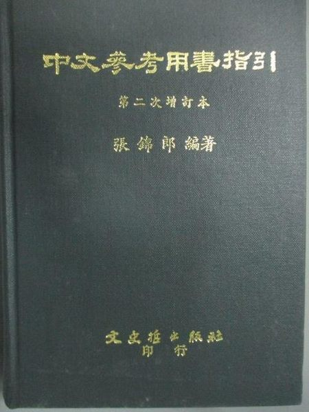 【書寶二手書T3/大學文學_IRM】中文參考用書指引_張錦郎_民72
