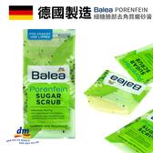 德國 Balea PORENFEIN 細糖臉部去角質磨砂膏 16mlx2包【YES 美妝】