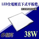 E極亮 38W LED平板燈 直下式平板...