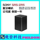 SONY 台灣索尼 藍芽喇叭 SRS-ZR5 ZR5 無線串聯左右聲道 環繞立體音場 公司貨 保固一年