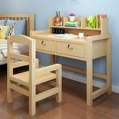 實木兒童學習桌 小學生寫字桌課桌 小孩作業桌椅套裝 可升降書桌 名購居家 igo