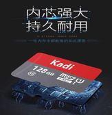 高速記憶卡-128G手機內存卡128G存儲通用紅米高速TF卡oppo華為vivo小米【全館免運八折搶購】