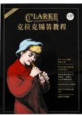 CB2 英國 Clarke Original TIN 錫笛教程 附CD 公司貨 小叮噹的店