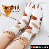 珊瑚絨地板襪大人秋冬可愛日系長襪中筒睡眠襪保暖貓爪【探索者户外】