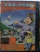 影音專賣店-U00-331-正版DVD【大嬸婆與小聰明 1+2 國台語】-套裝動畫