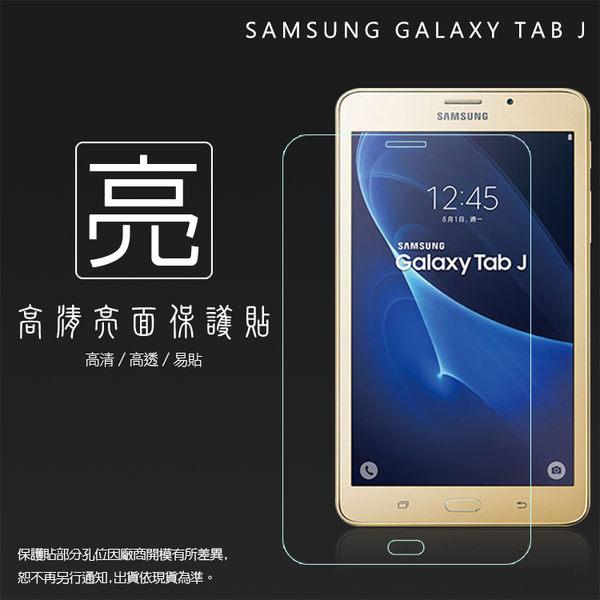 ◇亮面螢幕保護貼 SAMSUNG 三星 Galaxy Tab J 7吋 (LTE版) SM-T285Y 平板保護貼 軟性 亮貼 亮面貼