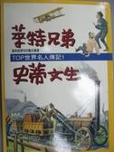 【書寶二手書T4/兒童文學_OJW】萊特兄弟.史蒂文生