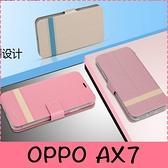 【萌萌噠】歐珀 OPPO AX7 / AX7 pro 炫彩時尚潮流 星沙紋全包軟殼側翻皮套 支架 雙向磁扣 手機套