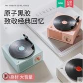 藍芽黑膠唱片機復古迷你便攜式小型音箱播放器戶外隨身插卡重低音-風尚3C