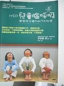 【書寶二手書T7/心理_DPR】HSP兒童腦呼吸-開發孩子腦裡的7大秘密_李承憲
