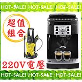 《台灣煒太公司貨+贈到府安裝教學》Delonghi ECAM 22.110.B 迪朗奇 義式 全自動咖啡機 (220V)