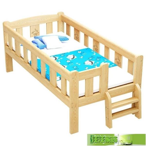 實木兒童床男孩單人床女孩公主床寶寶小床邊床加寬床嬰兒拼接大床 汪汪家飾 免運