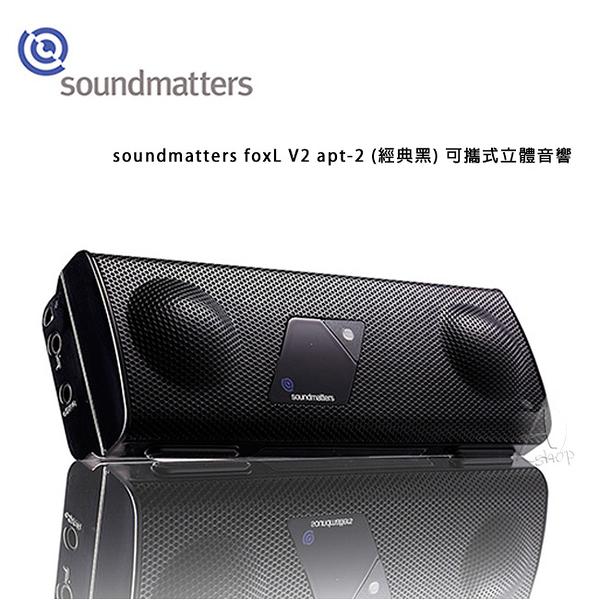 【A Shop】Soma soundmatters foxL V2 apt-2 (經典黑) 可攜式立體音響 藍芽喇叭 iPhone 6s Plus