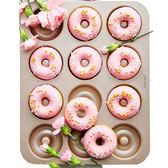 6连/12连甜甜圈模具烘焙面包圈蛋糕不黏烤盘烤箱家用迷你圆形烘培Ifashion
