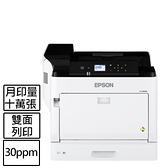 EPSON WorkForce AL-C9400DN彩色雷射印表機