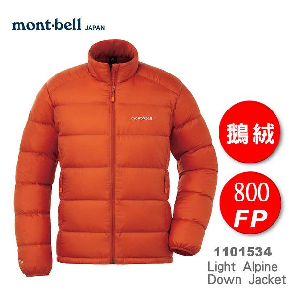 新款 日本 mont-bell 1101534 Light Alpine Down Jacket 男 羽絨外套(磚橘) 800FP 鵝絨