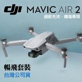 【Mavic AIR 2 暢飛套裝】空拍機 DJI 大疆 御 套裝版 無人機 台灣公司貨 一年保固 屮S6