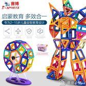 賽博磁力構建片百變提拉磁性積木兒童3-6歲磁鐵益智拼裝早教玩具 父親節下殺