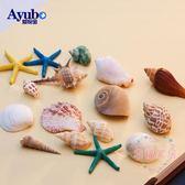 魚缸裝飾造景套餐水族箱造景貝殼海螺海星珊瑚擺件工藝品 全館85折