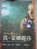 【書寶二手書T3/翻譯小說_JIO】我,蒙娜麗莎_張定綺, 琴恩卡洛
