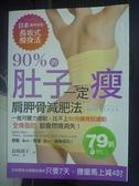 【書寶二手書T5/美容_JRE】90%的肚子一定瘦_長坂靖子