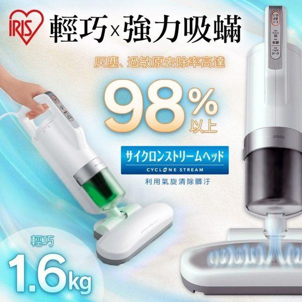 *加碼贈集塵盒+環保洗衣精* 日本IRIS 雙氣旋智能除蟎吸塵器(公司貨) IC-FAC2