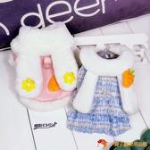 胡蘿卜兔貓咪衣服狗狗秋冬寵物服裝泰迪冬裝小型犬棉衣【小獅子】