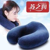 u型枕護頸枕旅行脖枕護脖子頸椎枕u形型記憶棉汽車枕頭午睡休頭枕