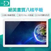 【YUDA悠達集團】YUDA悠達10.6吋三星IPS面板八核平板電腦/智慧盒+平板兩用勝安博