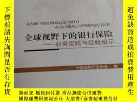 二手書博民逛書店罕見全球視野下的銀行保險 業務實踐與經驗啓示Y268520 中國
