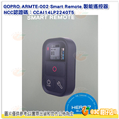 GOPRO ARMTE-002 Smart Remote 新款原廠遙控器 公司貨 WIFI 適用 HERO7 HERO8