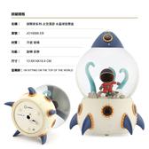讚爾藝術 JARLL~太空漫游 水晶球音樂盒(JO19098) 療癒 探險家系列 (現貨+預購)